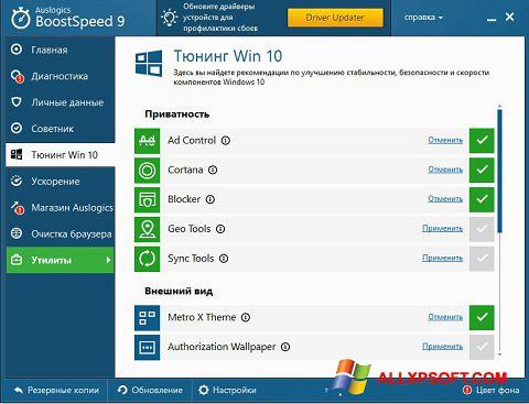 Ekrānuzņēmums Auslogics BoostSpeed Windows XP
