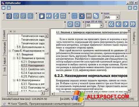 Ekrānuzņēmums DjVu Reader Windows XP