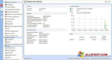 Ekrānuzņēmums Kerio Control Windows XP
